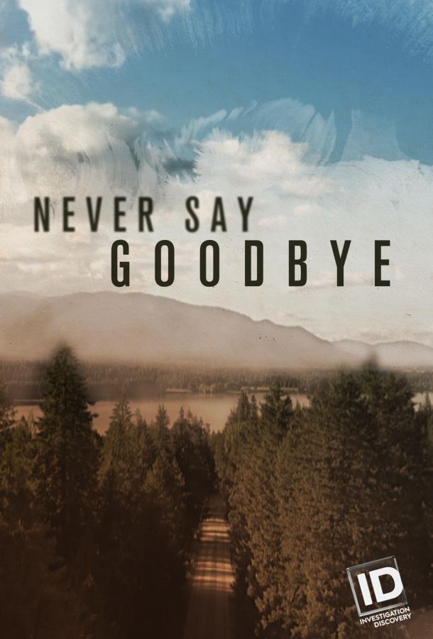 """Никогда не говори """"прощай"""" / Never Say Goodbye (2019)"""