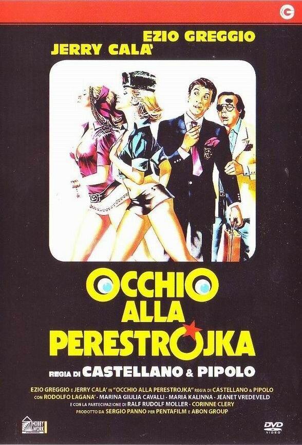 Осторожно, перестройка (1990)