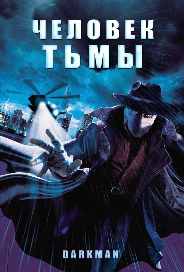 Человек тьмы / Darkman (1990)