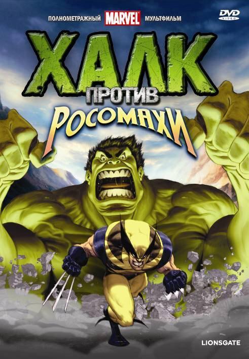 Халк против... / Hulk Vs. (2009)