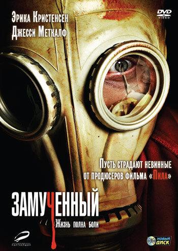 Замученный / The Tortured (2010)