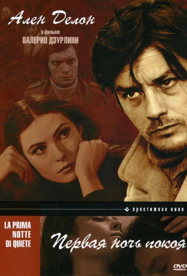 Первая ночь покоя / La prima notte di quiete (1972)