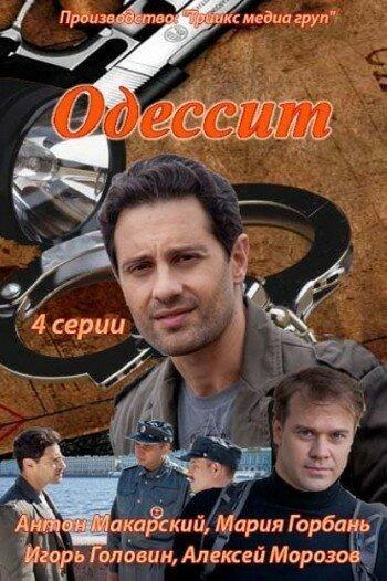 Одессит (2013)