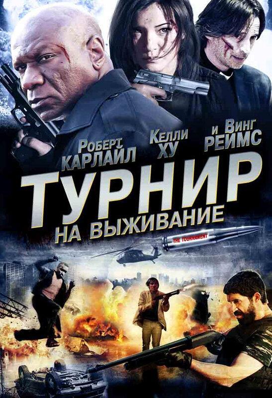 Турнир на выживание / The Tournament (2009)