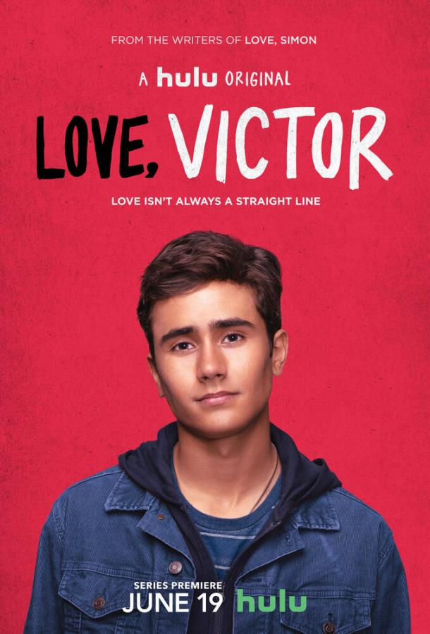 С любовью, Виктор / Love, Victor (2020)