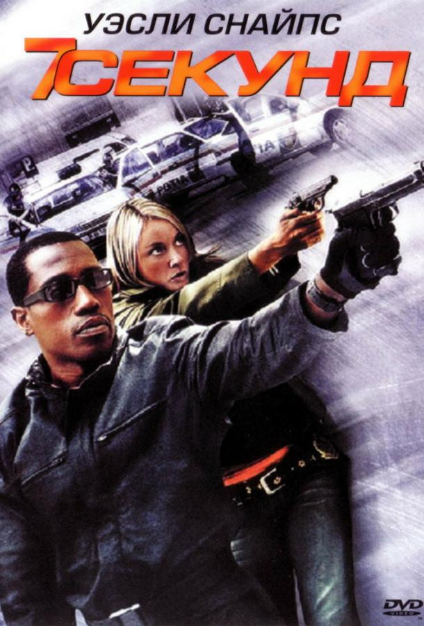 7 секунд (2005)