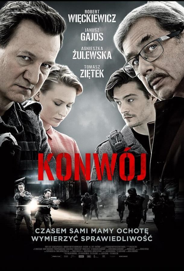 Конвой (2017)