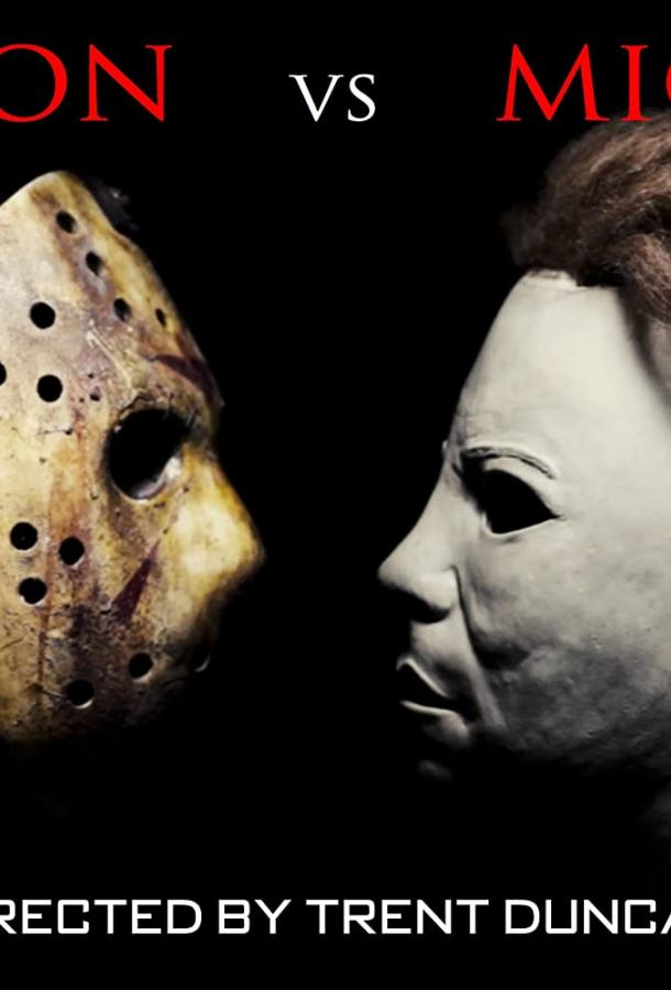 Джейсон Вурхиз против Майкла Майерса / Jason Voorhees vs. Michael Myers (2015)