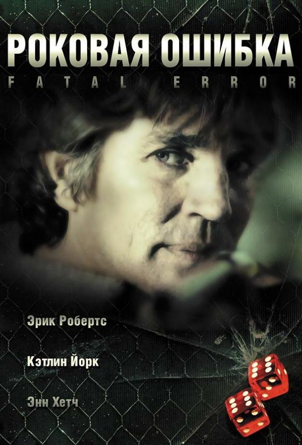 Роковая ошибка / Fatal Desire (2006)