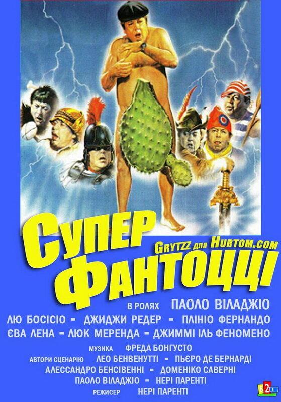 Супер Фантоцци / Super Fantozzi (1986)