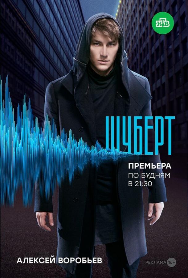 Шуберт (2017)