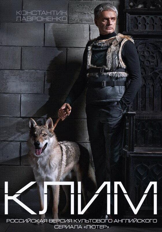 Клим (2016)