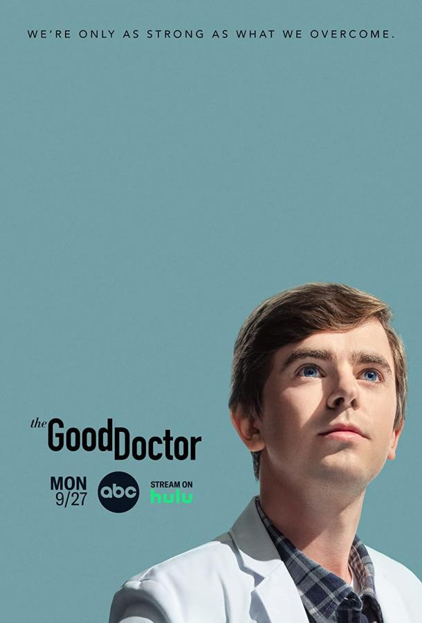 Хороший доктор (2013)