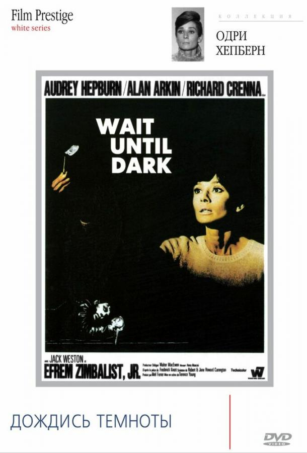 Дождись темноты / Wait Until Dark (1967)
