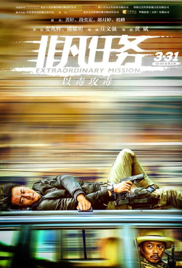 Экстраординарная миссия / Fei fan ren wu (2017)