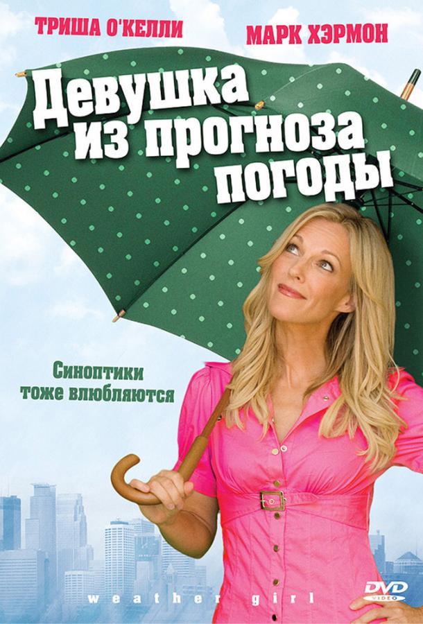 Девушка из прогноза погоды (2009)