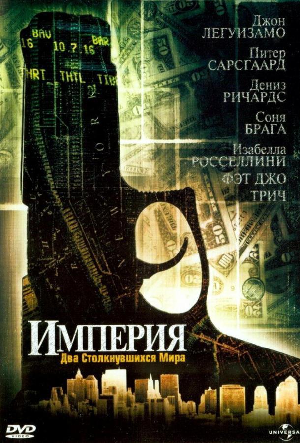 Империя / Empire (2002)
