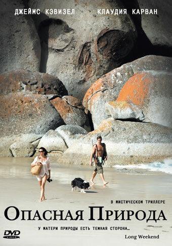 Опасная природа (2008)