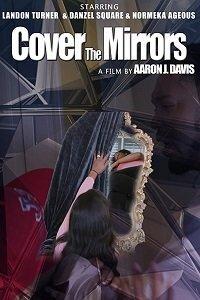 Закрывайте зеркала