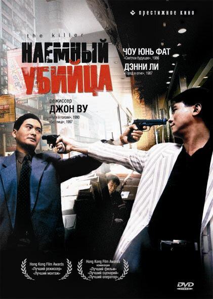 Наемный убийца (1989)