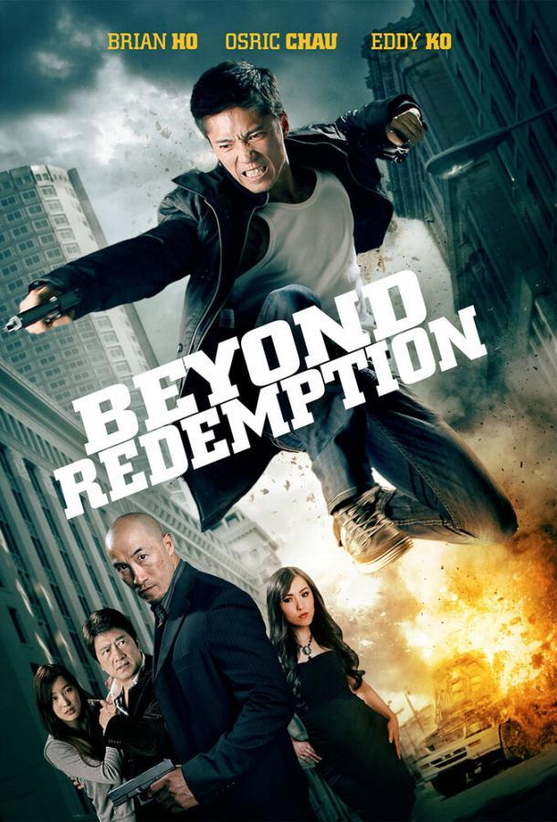 Beyond Redemption 2015 смотреть онлайн в хорошем качестве