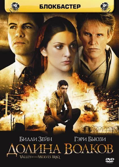 Долина волков: Ирак / Kurtlar Vadisi: Irak (2006)