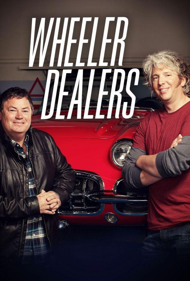 Махинаторы / Wheeler Dealers (2003)