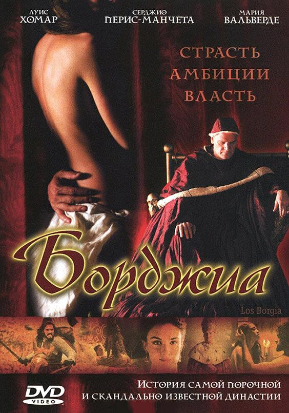 Борджиа / Los Borgia (2006)