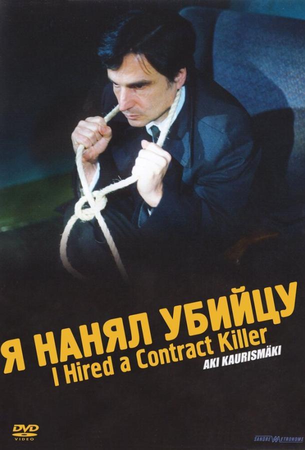 Я нанял убийцу (1990)