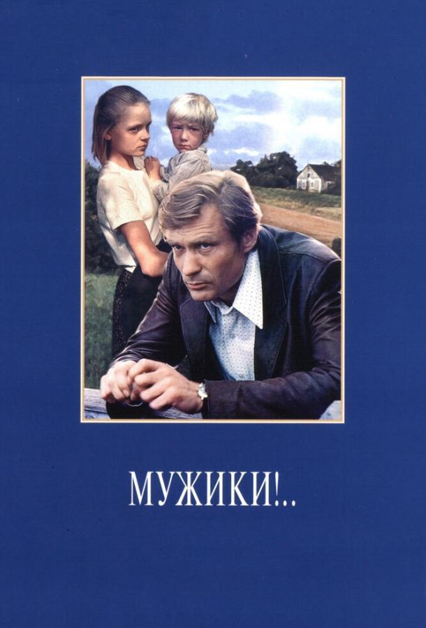 Мужики!.. (1981) смотреть онлайн