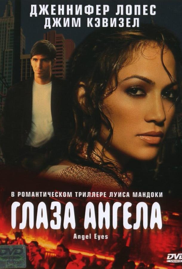 Глаза ангела / Angel Eyes (2001)