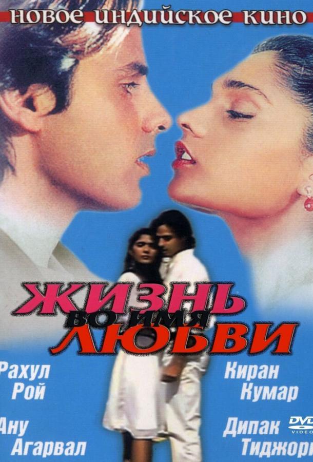 Жизнь во имя любви / Aashiqui (1990)