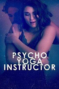 Мой чокнутый инструктор по йоге