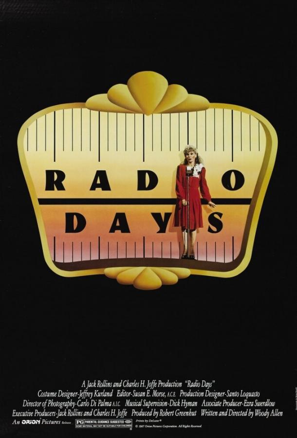 Эпоха радио / Radio Days (1987)