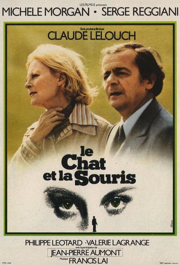 Кот и мышь (1975)