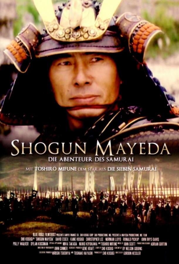 Сёгун Маэда / Kabuto (1991)