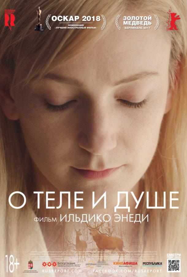 О теле и душе / Testről és lélekről (2017)