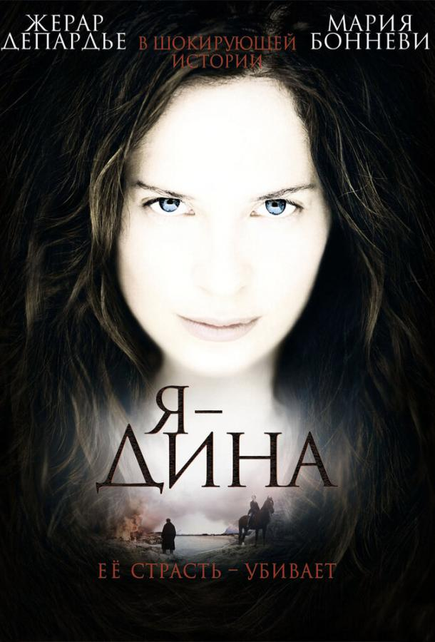 Я — Дина / I Am Dina (2002)