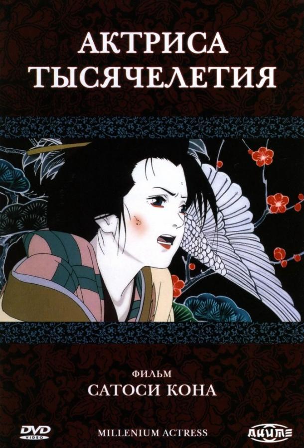 Актриса тысячелетия (2001)