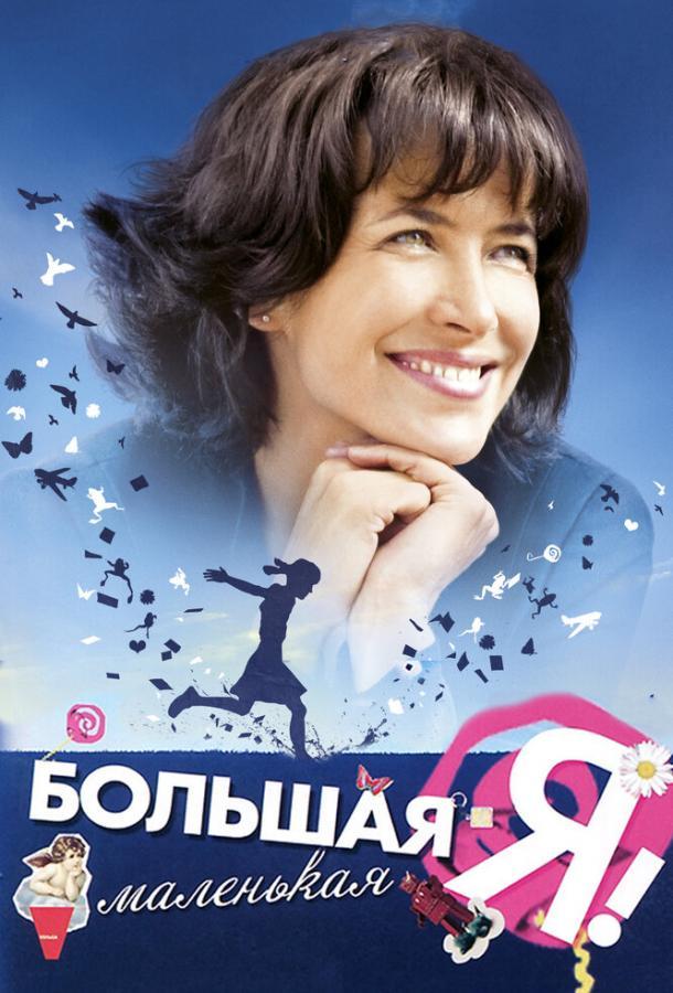 Большая маленькая Я (2010)