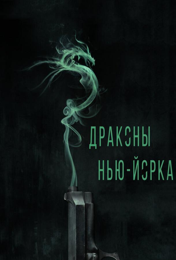 Драконы Нью-Йорка / Revenge of the Green Dragons (2013)