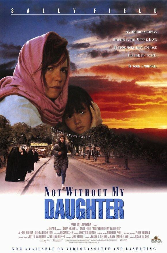 Только не без моей дочери / Not Without My Daughter (1991)