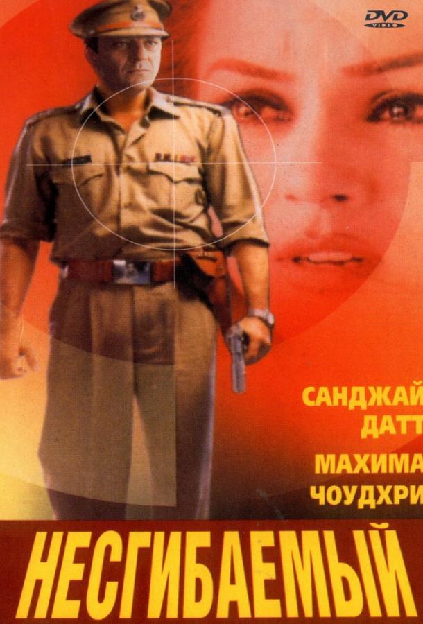 Несгибаемый / Kurukshetra (2000)