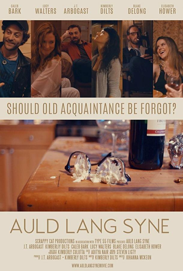 Старое доброе время / Auld Lang Syne (2016)