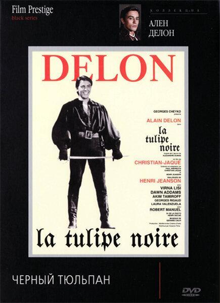 Черный тюльпан (1963)