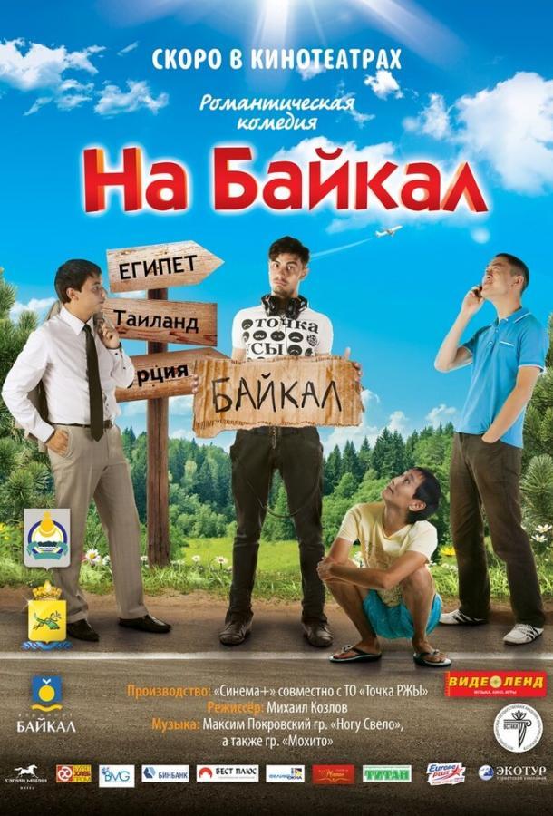 На Байкал (2011)