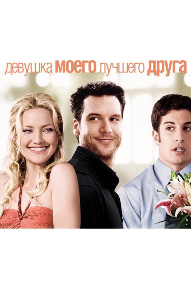 Девушка моего лучшего друга (2008)