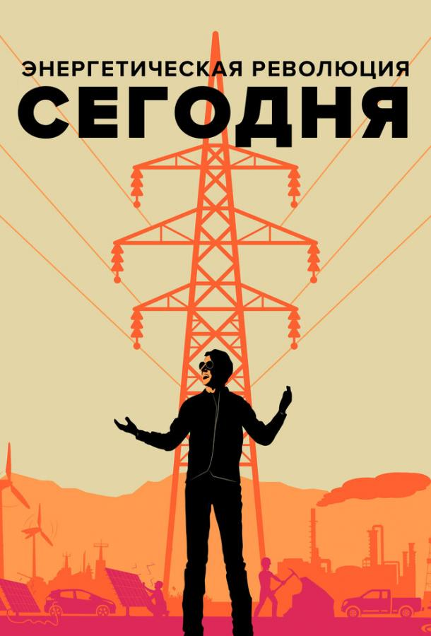 Энергетическая революция сегодня