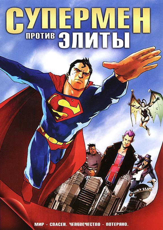 Супермен против Элиты