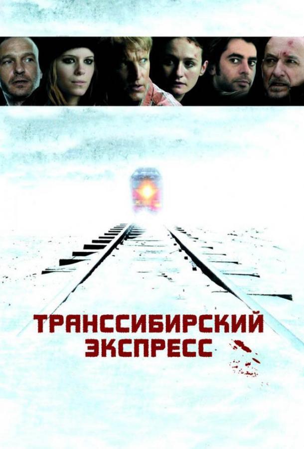 Транссибирский экспресс / Transsiberian (2007)